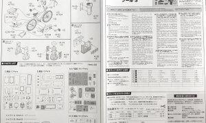 1:24 Scale Fujimi Tools & Garage Items Set #906p