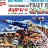 Thunderbirds Tracy Island Model Kit #447