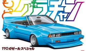 1:24 Scale Aoshima Nissan GAZELLE 2000XE-II GRAND CHAMPION Model Kit #349p