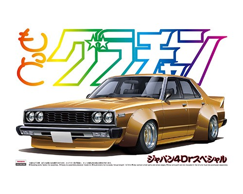 1:24 Scale Aoshima Nissan Skyline Sedan 2000GT-E/S Grand Champion Model Kit #1479p