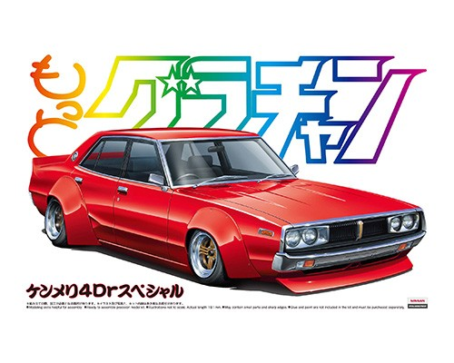 1:24 Scale Aoshima Nissan Skyline 4dr 2000 GT-X Special Grand Champion Model Kit #1473