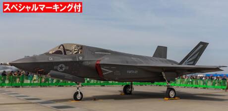 1:72 Scale Fujimi US F-35B Lightning II VFMA-121 Plane Model Kit  #1318p