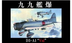 "1:48 Scale Fujimi Japanese Aichi Type 99 Model 11 D3-A1 ""Val"" Model Kit  #1317"
