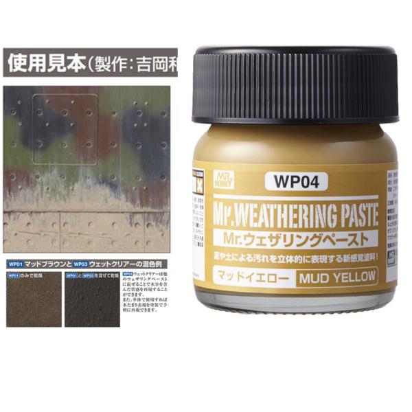 Mr Hobby Weathering Paste Mud Brown  #