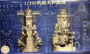 1:200 Scale Fujimi Battleship Yamato Bridge Model Kit #