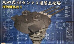 1:200 Scale Fujimi Battleship Yamato Type 94 46cm Main Turret Model Kit No.3 #1606P