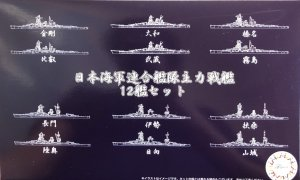 1:3000 Scale Fujimi Imperial Japanese Navy Combined Fleet Set Model Kit No.10#1599P