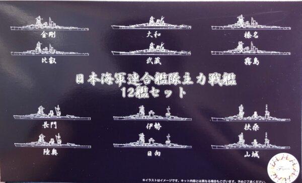 1:3000 Scale Fujimi Imperial Japanese Navy Combined Fleet Set Model Kit No.10#1599P