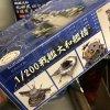 1:200 Scale Fujimi Battleship Yamato Bridge Model Kit #1605P