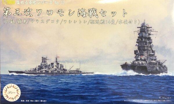 1:3000 Scale Fujimi Naval Battle of Guadalcanal Set Model Kit No.12#1601P