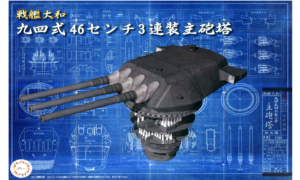 1:200 Scale Fujimi Battleship Yamato Type 94 46cm Main Turret Model Kit No.1 #1607P