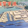 1:3000 Scale Yokosuka Naval Port Scene Model Kit No.01a #1611P