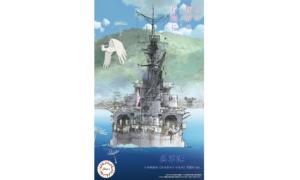 1:3000 Scale Kure Naval Port Scene Model Kit No.03 EX-2 #1613P