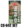 Mr Hobby Colour Sets & Modulation Paint Kits For Military - Choose Kit Options