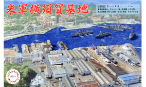 1:3000 Scale United States Fleet Activities Yokosuka Scene Model Kit No.05a #1609P