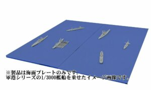 1:3000 Scale Sea Surface Expansion Panel Set For Making More Sea Area #1619