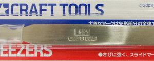 Tamiya Craft Tools - Decal Tweezers #