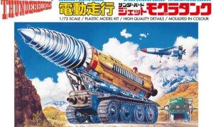 1:72 Scale Aoshima Thunderbirds 'The Mole' - International Rescue Thunderbird Model Kit