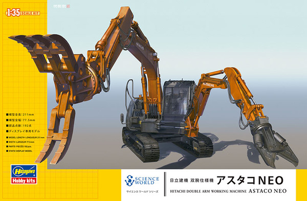1:35 Scale Hasegawa Hitachi Astaco Neo Crusher/Cutter Model Kit